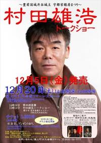 Muratatakehiro1